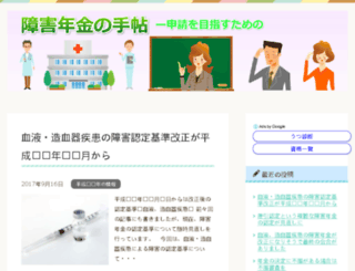 shogai8-nenkin.com screenshot