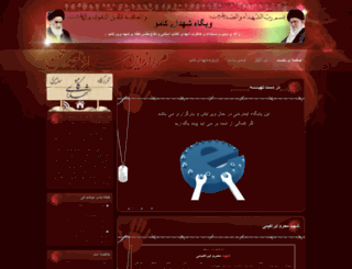 shohada-kamoo.blog.ir screenshot