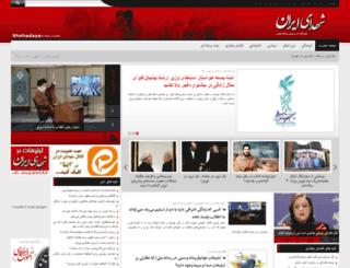 shohadayeiran.com screenshot