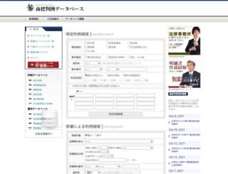shohyo.hanrei.jp screenshot