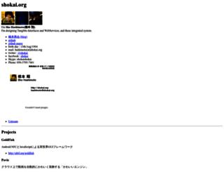 shokai.org screenshot
