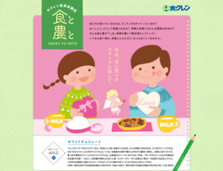 shokuiku-hokuren.jp screenshot