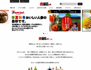shokusenden.com screenshot