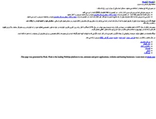 shomal.hic-iran.com screenshot