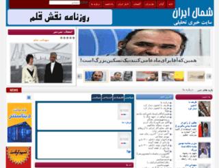 shomale-iran.ir screenshot