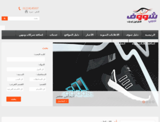 shoofeg.com screenshot