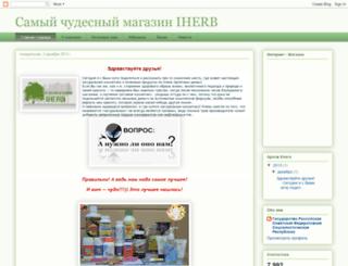 shop-iherb.blogspot.ru screenshot