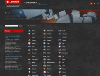shop-locker.ru screenshot