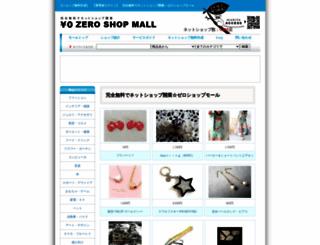 shop-online.jp screenshot