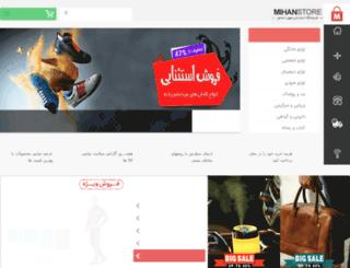 shop-takhfifyab.ir screenshot