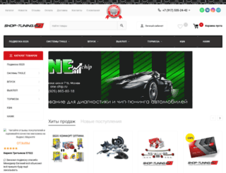 shop-tuning.ru screenshot