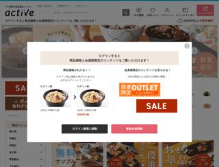 shop.active-pro.jp screenshot