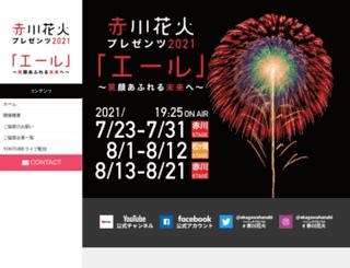 shop.akagawahanabi.com screenshot