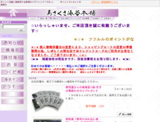 shop.asakusa-nori.jp screenshot