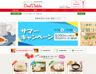 shop.asuzacfoods.co.jp screenshot