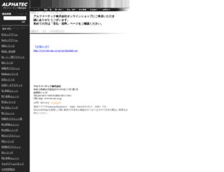 shop.atc-inc.co.jp screenshot