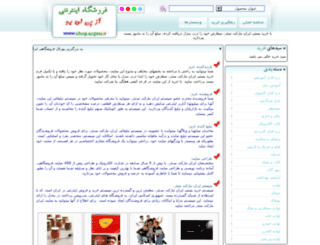 shop.azpnu.ir screenshot