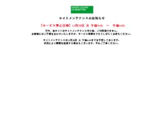 shop.benetton.jp screenshot