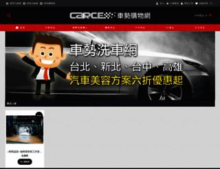 shop.carce.cc screenshot