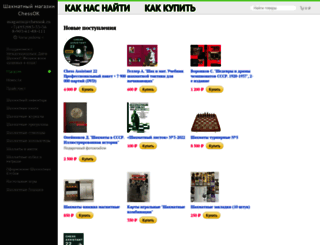 shop.chessok.ru screenshot