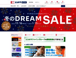 shop.cocokarafine.co.jp screenshot