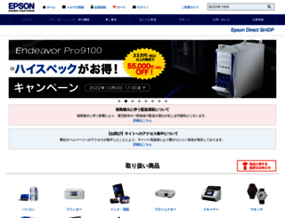 shop.epson.jp screenshot