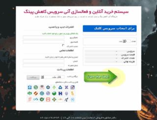 shop.ir.tc screenshot