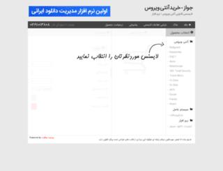shop.javaz.ir screenshot