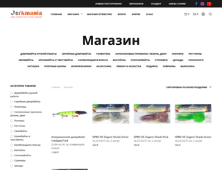 shop.jerkmania.ru screenshot