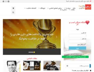 shop.khalaghiyat.com screenshot