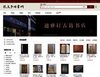 shop.kongfz.com screenshot