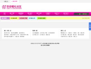 shop.lilywed.cn screenshot