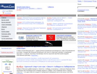 shop.nevasport.ru screenshot