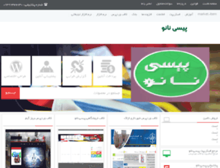 shop.pcnano.ir screenshot