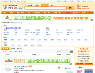 shop.pf168.com screenshot