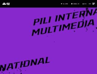 shop.pili.com.tw screenshot
