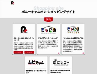 shop.ponycanyon.co.jp screenshot