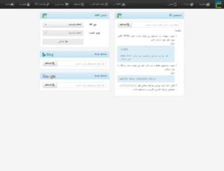 shop.pricom.ir screenshot