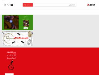 shop.pwatch.ir screenshot