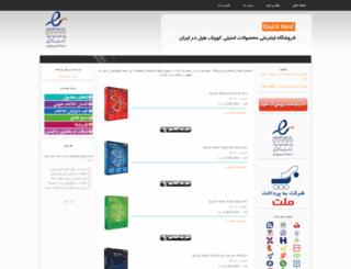 shop.quickheal.co.ir screenshot