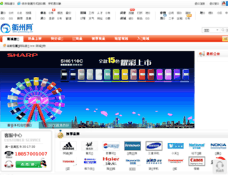 shop.quzhouwang.com screenshot