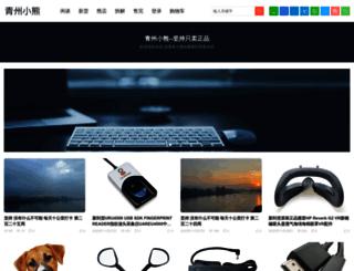 shop.qzxx.com screenshot