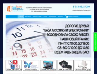shop.satinternet.ru screenshot