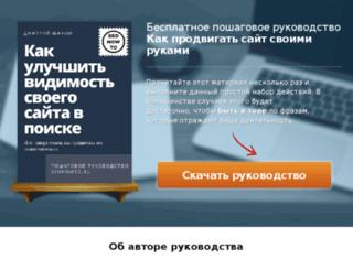 shop.seohowto.ru screenshot
