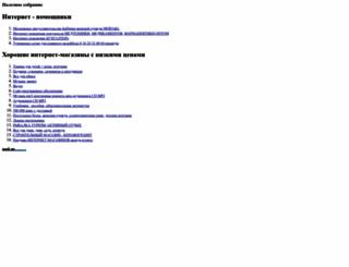 shop.sgg.ru screenshot