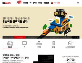 shop.skylife.co.kr screenshot