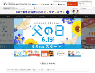 shop.tokyu-dept.co.jp screenshot