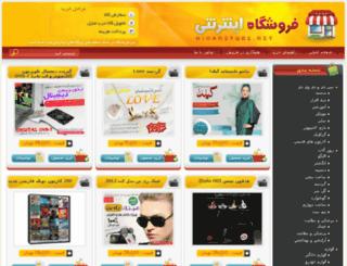 shop.ultramoney.ir screenshot