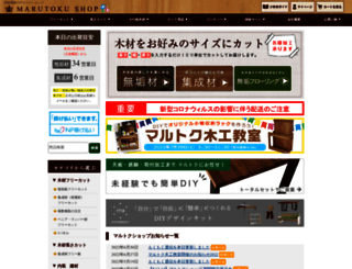 shop.woodworks-marutoku.com screenshot