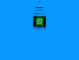 shop1.bahseazad.ir screenshot